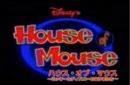 House of Mouse Japanese Heading.png