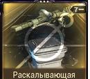 Моды-аугменты оружия
