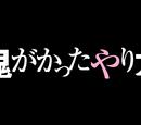 Re:Zero Эпизод 10