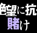 Re:Zero Эпизод 21