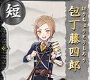 Houchou Toushirou