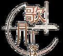 Kagetsu Tohya
