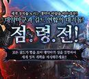 Guild Siege Battle