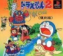 Doraemon 2 - SOS! Otogi no Kuni