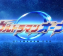Ultraman Orb (series)/Episodes