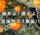 Episodio 64 (Dragon Ball Super)