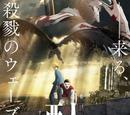 Ajin Part 2: Shōtosu