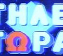 Channel 9 (Attica)