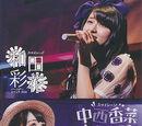 "S/mileage Birthday Event 2014 ""Nakanishi Kana & Wada Ayaka"""