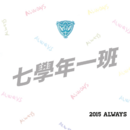 Year 7 Class 1 Always (2015 ver) cover.png