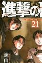 SnK - Manga Volume 21.png