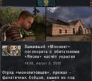Выживший «Монолит»