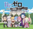 Break Time/Re:Petit (мини-аниме)