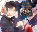 Diabolik Lovers VERSUS SONG Requiem (2) Boody Night Vol.2 Ruki VS Azusa/Traducere