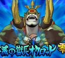 Fumetsu no Gokuchou Okurott