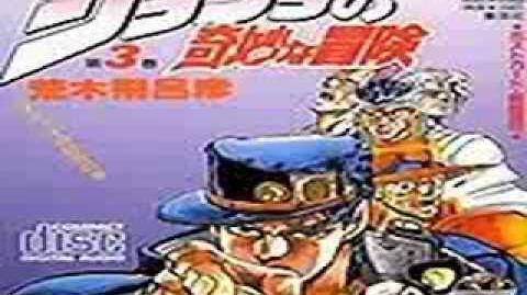 ジョジョの奇妙な冒険第3巻 DIOの世界の巻