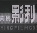 Lee Ying Film Co. (Hong Kong)
