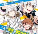 Toaru Idol no Accelerator-sama Manga Volumes