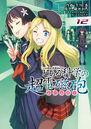 Toaru Kagaku no Railgun Manga v12 cover.jpg