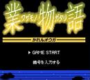 Wazamonogatari (game)
