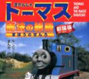 Thomas and the Magic Railroad (manga)