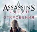 Assassin's Creed: Откровения (книга)