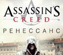 Assassin's Creed: Ренессанс