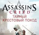Assassin's Creed: Тайный крестовый поход