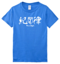 紀律 T-shirt.png