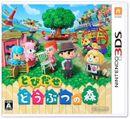 Caja de Animal Crossing New Leaf (Japón).jpg