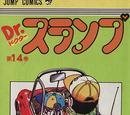 Volume 14: The Indestructible Caramel Man 007!