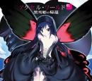 Light Novel Volumes