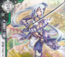 Swordswoman Dressed as a Man, Ginei