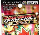 DMX-25 Final Memorial Pack ~E1, E2, E3 edition~