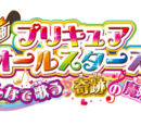 Pretty Cure All Stars: Singing with Everyone♪ Miraculous Magic!