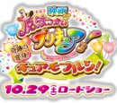 Maho Girls Pretty Cure! the Movie: The Miraculous Transformation! Cure Mofurun!