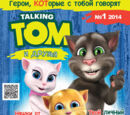 Talking Tom и друзья