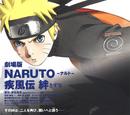Naruto Shippūden the Movie: Bonds