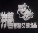 Tak Ngai (Dak Aau) Film Company (Hong Kong)