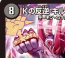 Kill the Borof, Rebellion of K