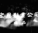 Wang Yan Film Company (Hong Kong)