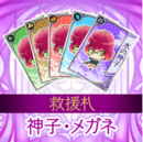 Azusa Takatsuka - Glasses Talisman (HTN6GR DLC).png