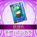 Chiyo Komano - Bankara Talisman (HTN6GR DLC).png