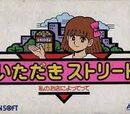 Itadaki Street (série)