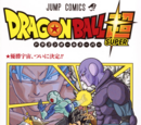 Volúmenes del manga de Dragon Ball Super