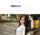 HyunJin (single)