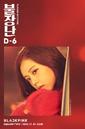 BLACKPINK Square Two D-6 teaser 1.png