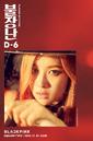 BLACKPINK Square Two D-6 teaser 2.png