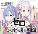 Re:Zeropedia