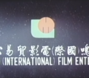 Lui Ming (International) Film Enterprises (Hong Kong)